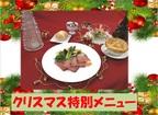 大人気だったクリスマス特別メニュー!